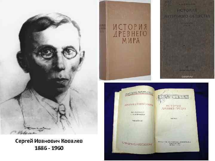 Сергей Иванович Ковалев 1886 - 1960