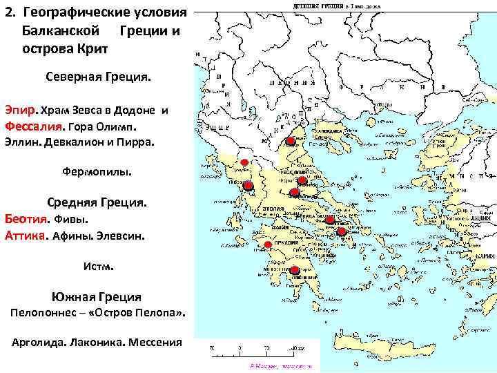 2. Географические условия Балканской Греции и острова Крит Северная Греция. Эпир. Храм Зевса в