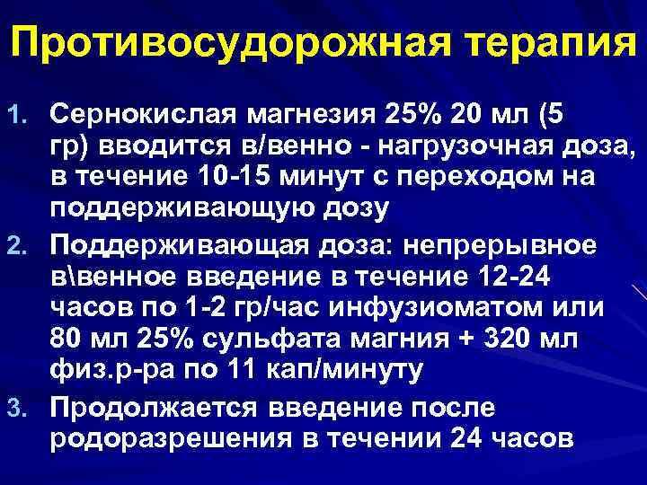 Противосудорожная терапия 1. Сернокислая магнезия 25% 20 мл (5 2. 3. гр) вводится в/венно