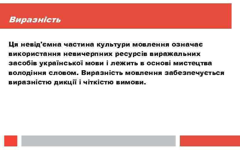 Виразність Ця невід'ємна частина культури мовлення означає використання невичерпних ресурсів виражальних засобів української мови