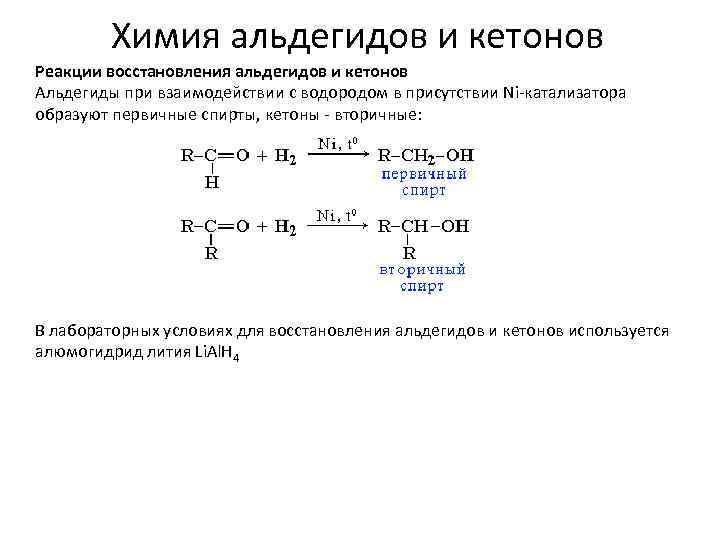 ъарактерной реакцией для альдегидов является взаимодействие с