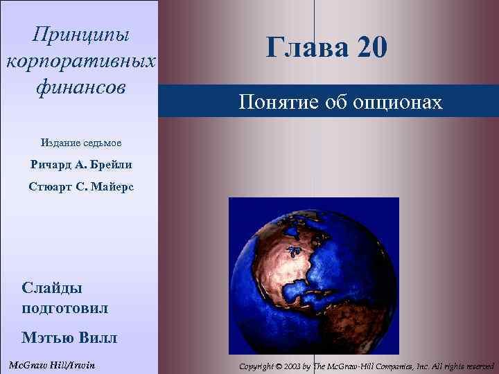20 - 2 Принципы корпоративных финансов Глава 20 Понятие об опционах Издание седьмое Ричард