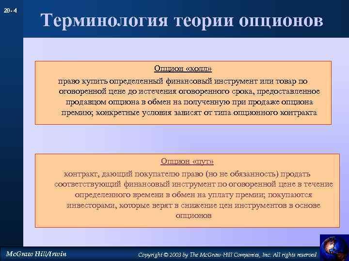 20 - 4 Терминология теории опционов Опцион «колл» право купить определенный финансовый инструмент или
