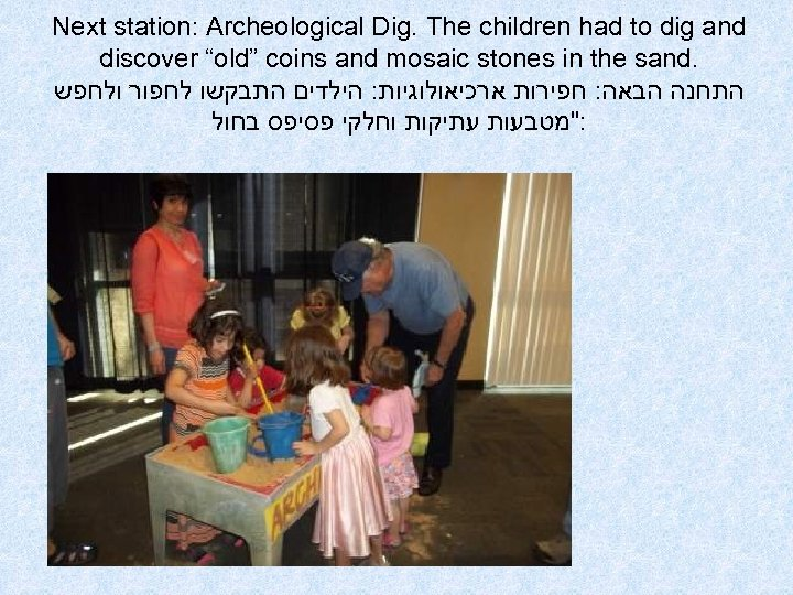 """Next station: Archeological Dig. The children had to dig and discover """"old"""" coins and"""