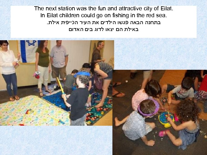 The next station was the fun and attractive city of Eilat. In Eilat children