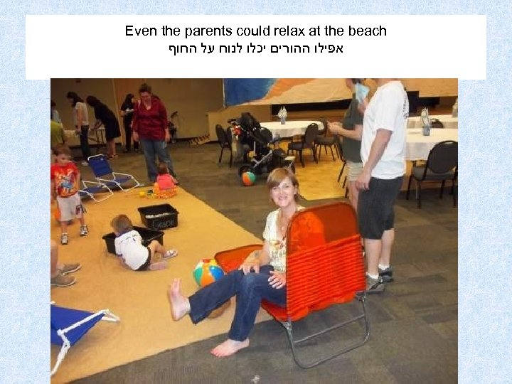 Even the parents could relax at the beach אפילו ההורים יכלו לנוח על החוף