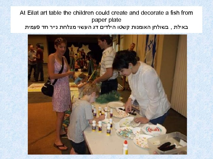 At Eilat art table the children could create and decorate a fish from paper