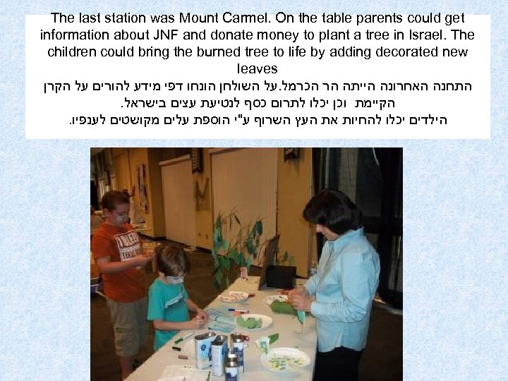 The last station was Mount Carmel. On the table parents could get information about