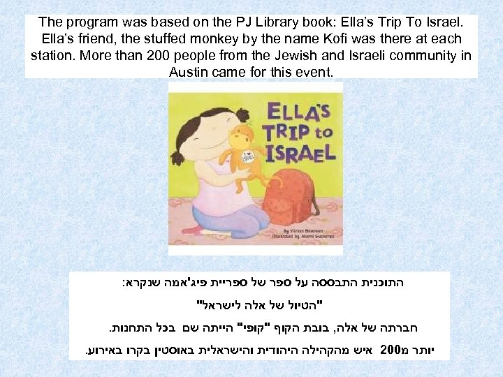 The program was based on the PJ Library book: Ella's Trip To Israel. Ella's