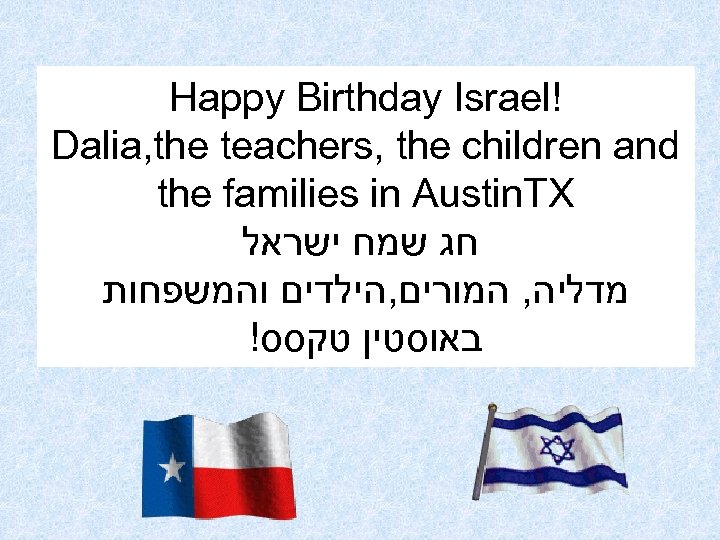Happy Birthday Israel! Dalia, the teachers, the children and the families in Austin. TX