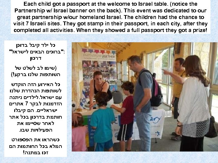 Each child got a passport at the welcome to Israel table. (notice the Partnership