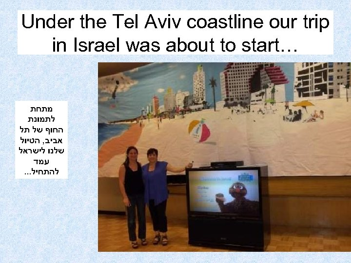Under the Tel Aviv coastline our trip in Israel was about to start… מתחת