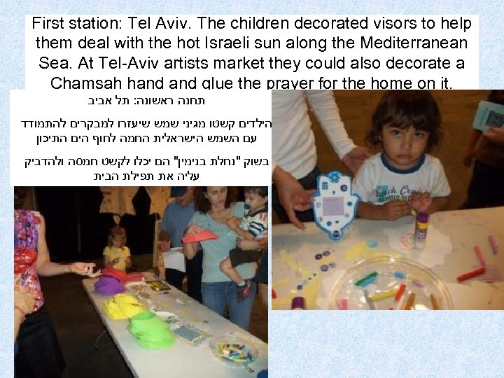 First station: Tel Aviv. The children decorated visors to help them deal with the
