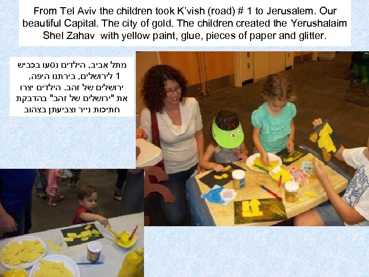 From Tel Aviv the children took K'vish (road) # 1 to Jerusalem. Our beautiful