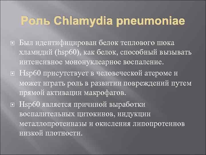 Роль Chlamydia pneumoniae Был идентифицирован белок теплового шока хламидий (hsp 60), как белок, способный