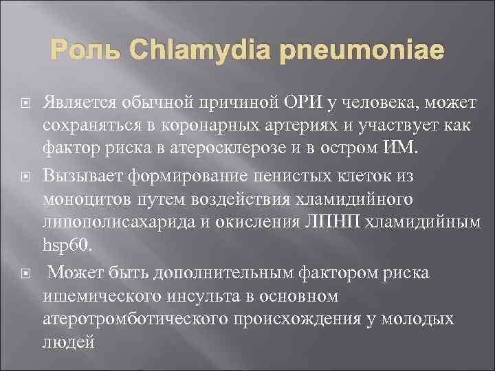 Роль Chlamydia pneumoniae Является обычной причиной ОРИ у человека, может сохраняться в коронарных артериях