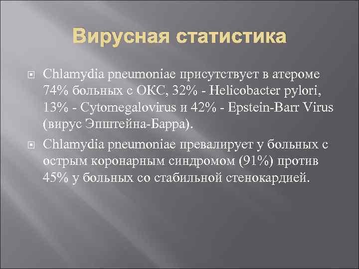 Вирусная статистика Chlamydia pneumoniae присутствует в атероме 74% больных с ОКС, 32% - Helicobacter