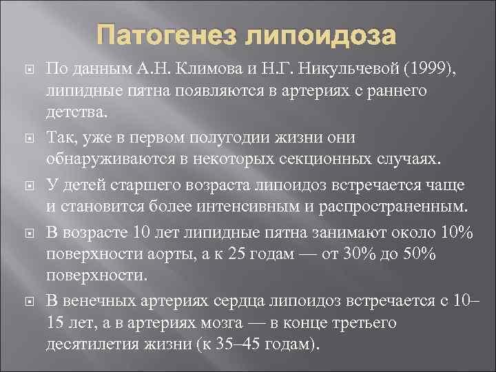 Патогенез липоидоза По данным А. Н. Климова и Н. Г. Никульчевой (1999), липидные пятна