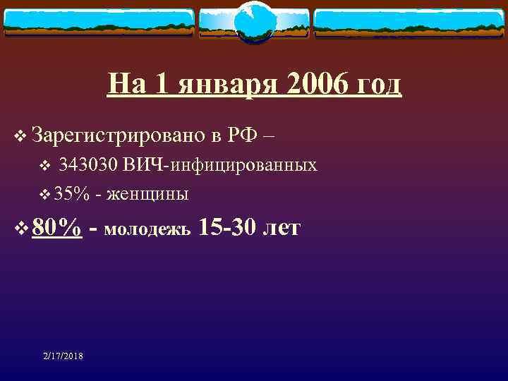 На 1 января 2006 год v Зарегистрировано в РФ – v 343030 ВИЧ-инфицированных v