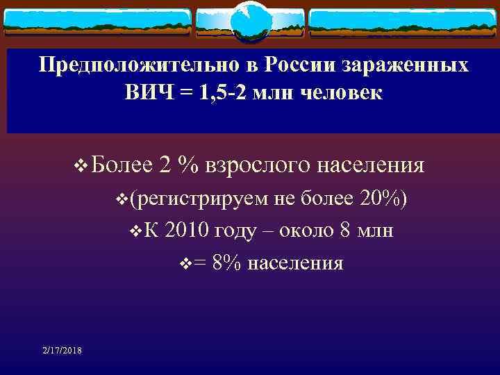 Предположительно в России зараженных ВИЧ = 1, 5 -2 млн человек v Более 2