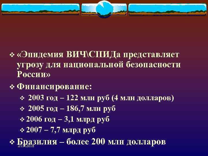 v «Эпидемия ВИЧСПИДа представляет угрозу для национальной безопасности России» v Финансирование: v 2003 год