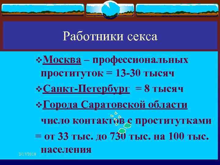 Работники секса v. Москва – профессиональных проституток = 13 -30 тысяч v. Санкт-Петербург =
