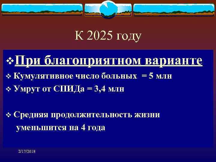 К 2025 году v. При благоприятном варианте v Кумулятивное число больных = 5 млн