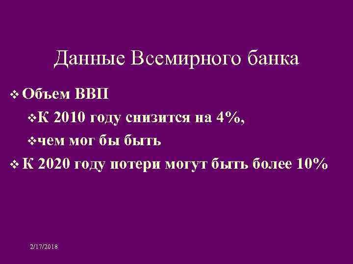 Данные Всемирного банка v Объем ВВП v. К 2010 году снизится на 4%, vчем