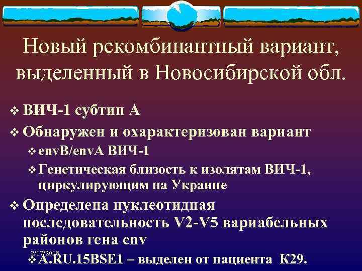 Новый рекомбинантный вариант, выделенный в Новосибирской обл. v ВИЧ-1 субтип А v Обнаружен и
