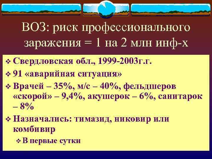 ВОЗ: риск профессионального заражения = 1 на 2 млн инф-х v Свердловская обл. ,