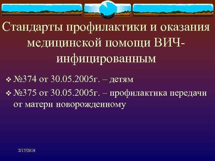 Стандарты профилактики и оказания медицинской помощи ВИЧинфицированным v № 374 от 30. 05. 2005