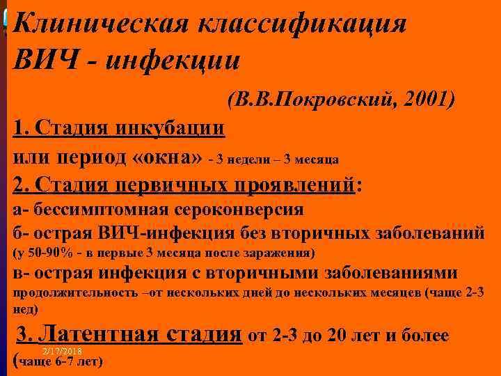 Клиническая классификация ВИЧ - инфекции (В. В. Покровский, 2001) 1. Стадия инкубации или период