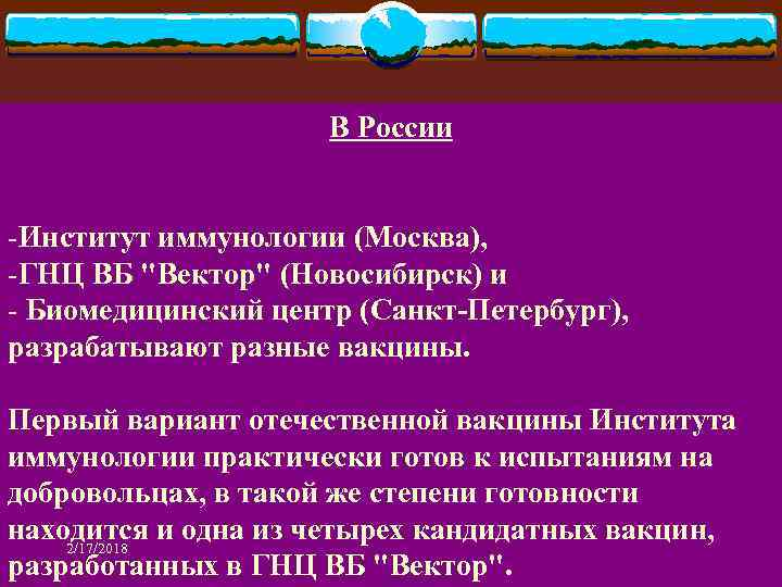В России -Институт иммунологии (Москва), -ГНЦ ВБ