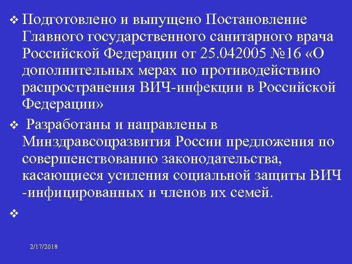 v Подготовлено и выпущено Постановление Главного государственного санитарного врача Российской Федерации от 25. 042005