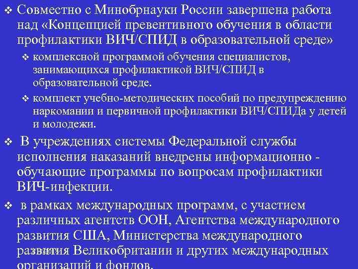 v Совместно с Минобрнауки России завершена работа над «Концепцией превентивного обучения в области профилактики
