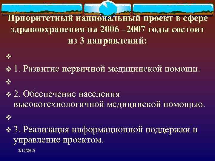 Приоритетный национальный проект в сфере здравоохранения на 2006 – 2007 годы состоит из 3