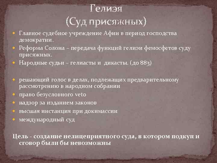 Гелиэя (Суд присяжных) Главное судебное учреждение Афин в период господства демократии. Реформа Солона –