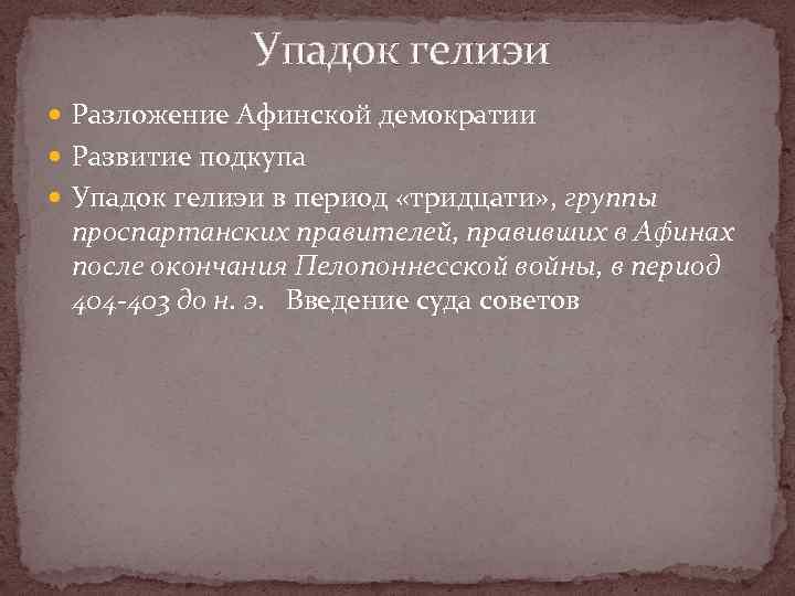 Упадок гелиэи Разложение Афинской демократии Развитие подкупа Упадок гелиэи в период «тридцати» , группы