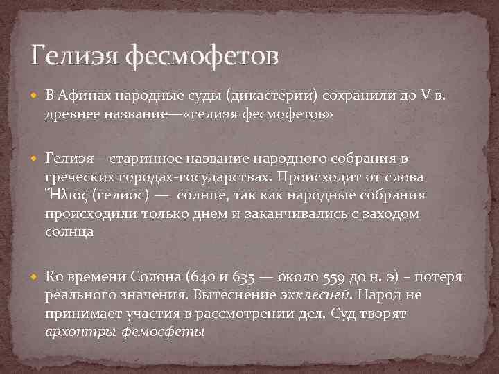 Гелиэя фесмофетов В Афинах народные суды (дикастерии) сохранили до V в. древнее название— «гелиэя