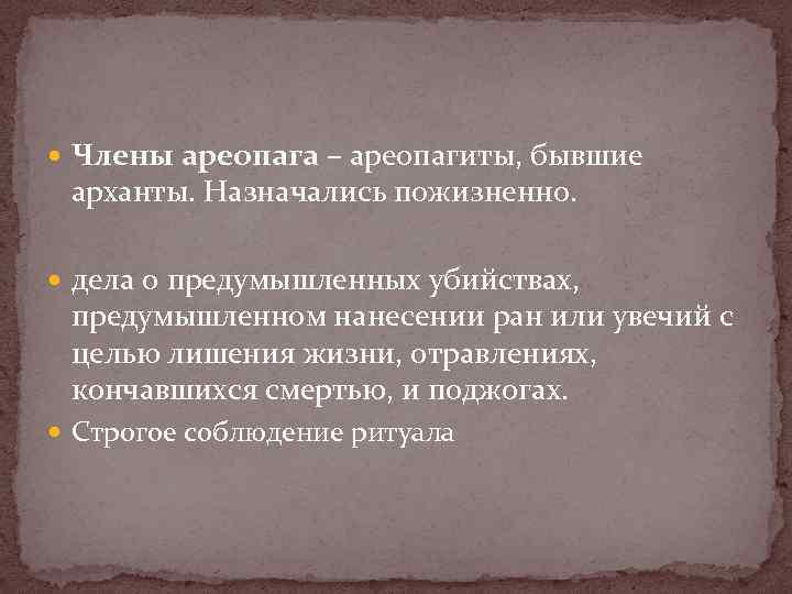 Члены ареопага – ареопагиты, бывшие арханты. Назначались пожизненно. дела о предумышленных убийствах, предумышленном