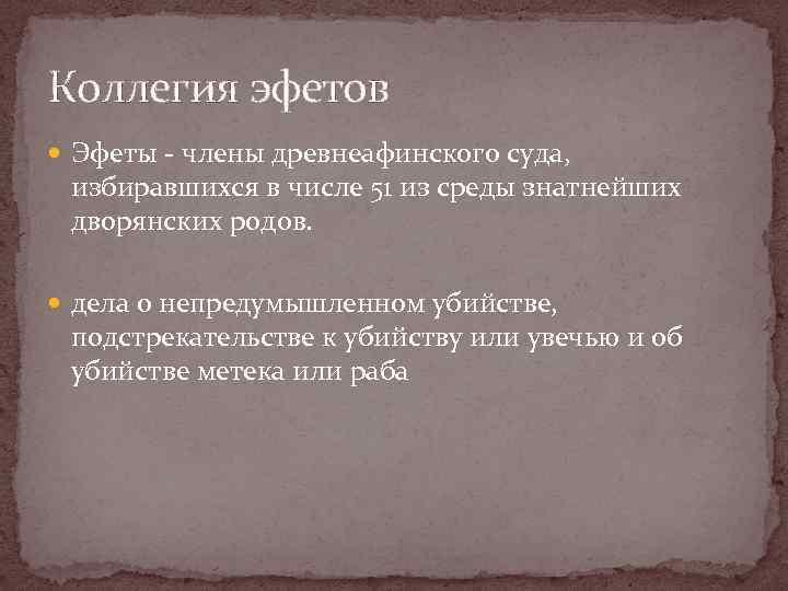 Коллегия эфетов Эфеты - члены древнеафинского суда, избиравшихся в числе 51 из среды знатнейших