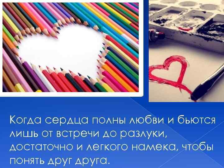 Когда сердца полны любви и бьются лишь от встречи до разлуки, достаточно и легкого