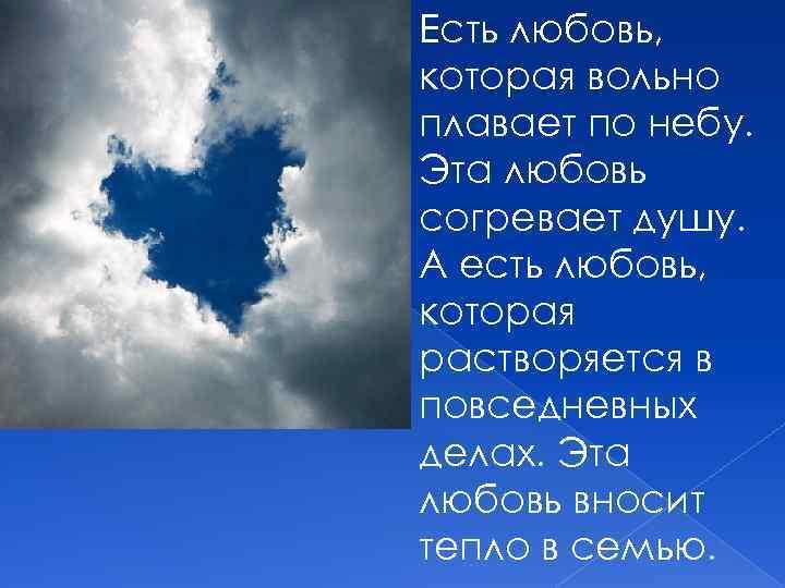 Есть любовь, которая вольно плавает по небу. Эта любовь согревает душу. А есть любовь,