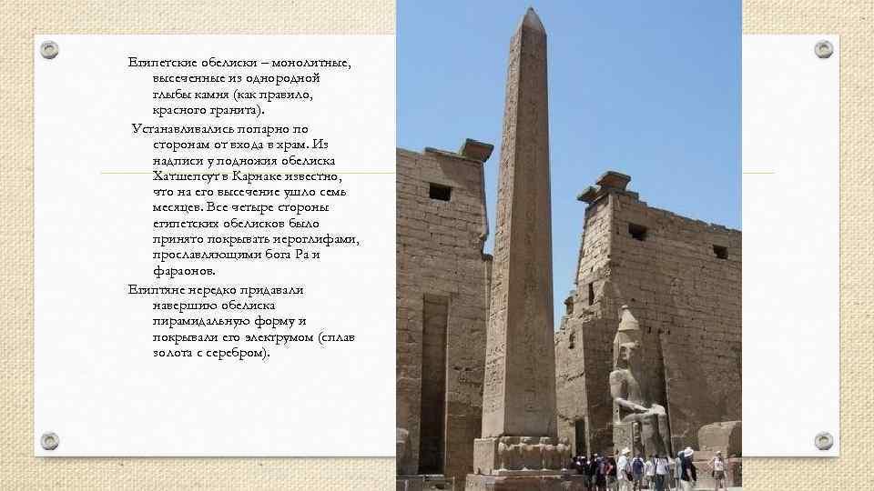 Египетские обелиски – монолитные, высеченные из однородной глыбы камня (как правило, красного гранита). Устанавливались