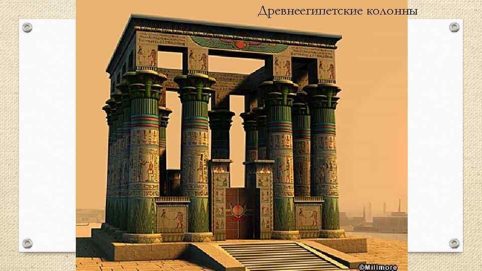 Древнеегипетские колонны