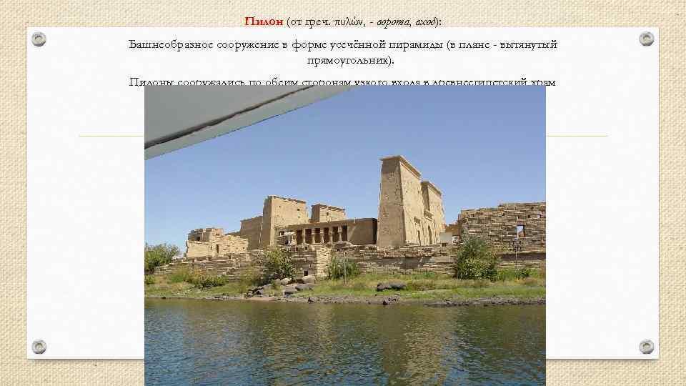 Пилон (от греч. πυλών, - ворота, вход): Башнеобразное сооружение в форме усечённой пирамиды (в