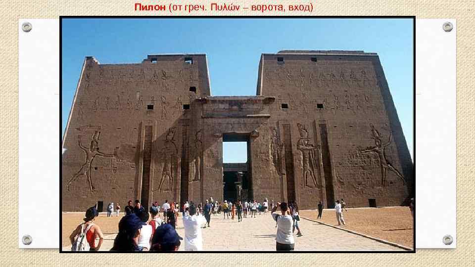 Пилон (от греч. Πυλών – ворота, вход)