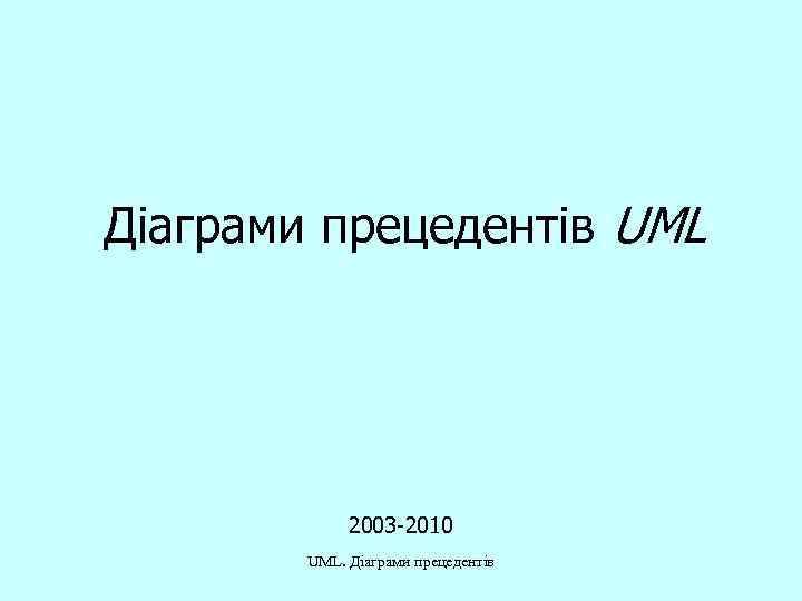 Діаграми прецедентів UML 2003 -2010 UML. Діаграми прецедентів