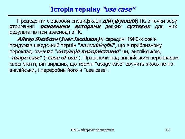"""Історія терміну """"use case"""" Прецеденти є засобом специфікації дій (функцій) ПС з точки зору"""