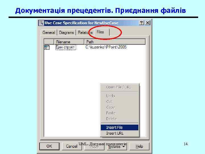 Документація прецедентів. Приєднання файлів UML. Діаграми прецедентів 14